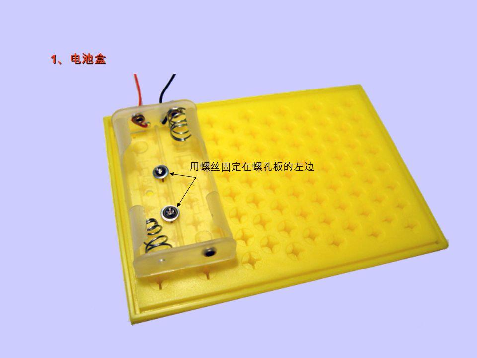 1 、电池盒 用螺丝固定在螺孔板的左边