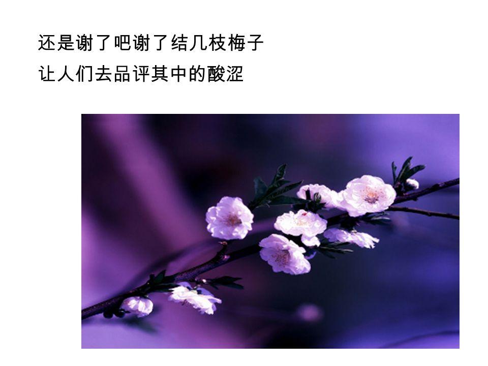 万紫千红呀我不嫉妒 但春的挑逗我怎能拒绝