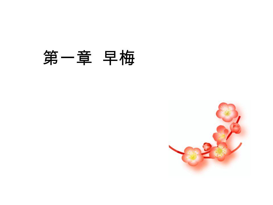 咏 梅 毛 翰 / 诗