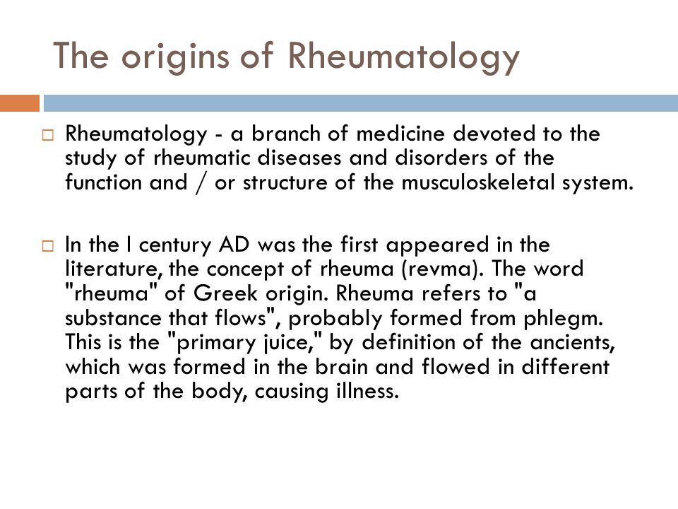 The origins of Rheumatology  In 1642, the term rheumatism was introduced in the literature by french physician Dr.