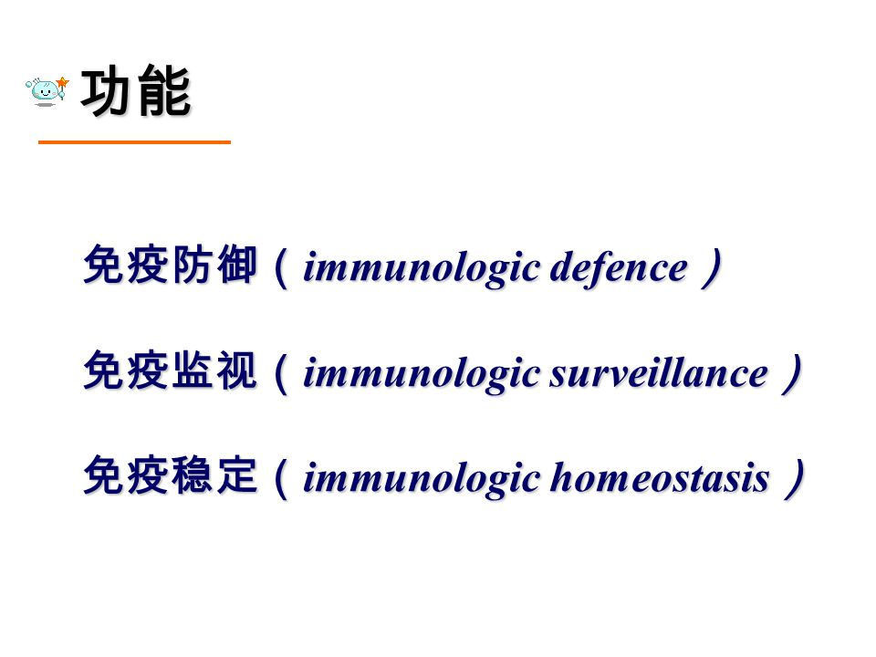 Immune: unable to be harmed because of special qualities in oneself.