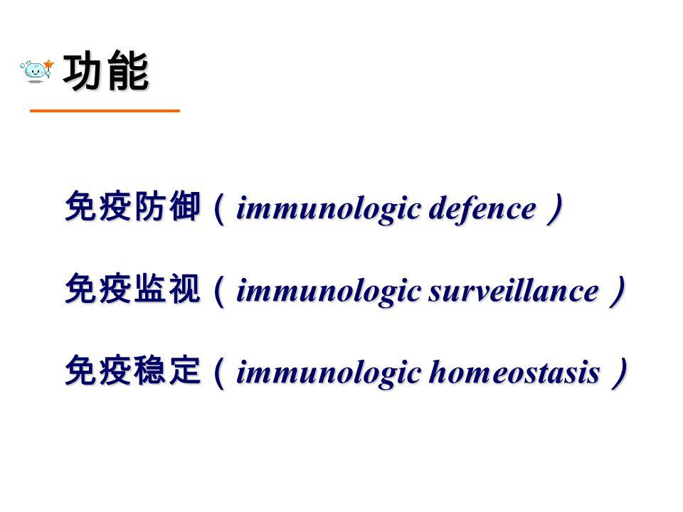 功能 免疫防御( immunologic defence ) 免疫监视( immunologic surveillance ) 免疫稳定( immunologic homeostasis )