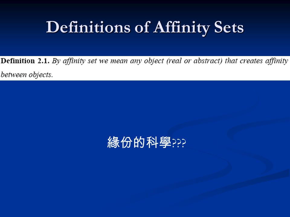 Definitions of Affinity Sets 緣份的科學