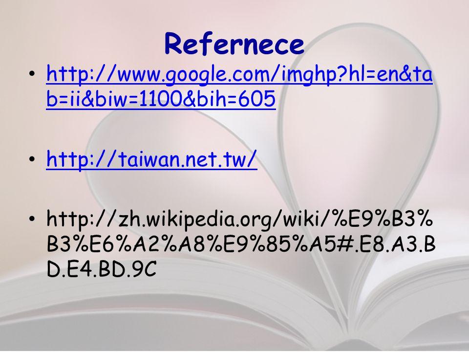 Refernece http://www.google.com/imghp?hl=en&ta b=ii&biw=1100&bih=605 http://www.google.com/imghp?hl=en&ta b=ii&biw=1100&bih=605 http://taiwan.net.tw/ http://zh.wikipedia.org/wiki/%E9%B3% B3%E6%A2%A8%E9%85%A5#.E8.A3.B D.E4.BD.9C