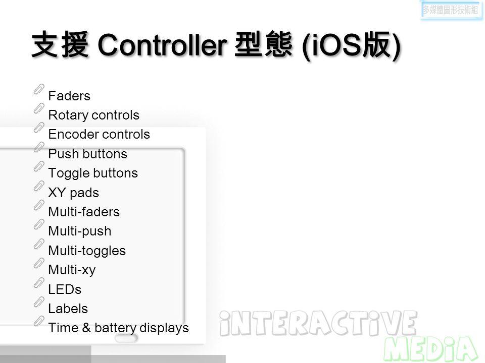支援 Controller 型態 (iOS 版 ) Faders Rotary controls Encoder controls Push buttons Toggle buttons XY pads Multi-faders Multi-push Multi-toggles Multi-xy LEDs Labels Time & battery displays