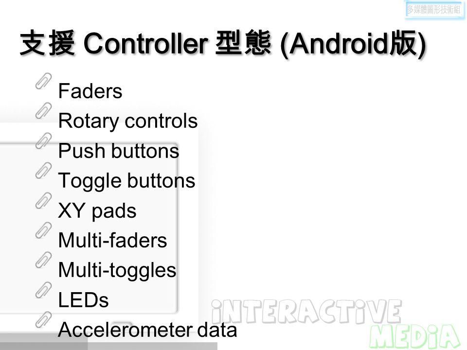 支援 Controller 型態 (Android 版 ) Faders Rotary controls Push buttons Toggle buttons XY pads Multi-faders Multi-toggles LEDs Accelerometer data