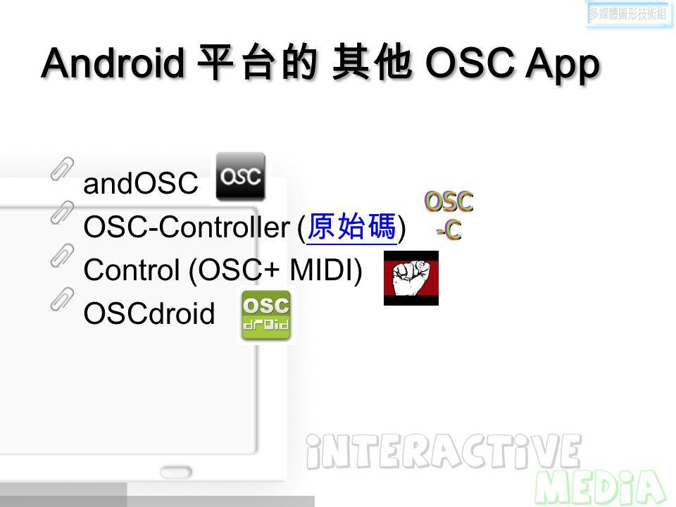 Android 平台的 其他 OSC App andOSC OSC-Controller ( 原始碼 ) 原始碼 Control (OSC+ MIDI) OSCdroid