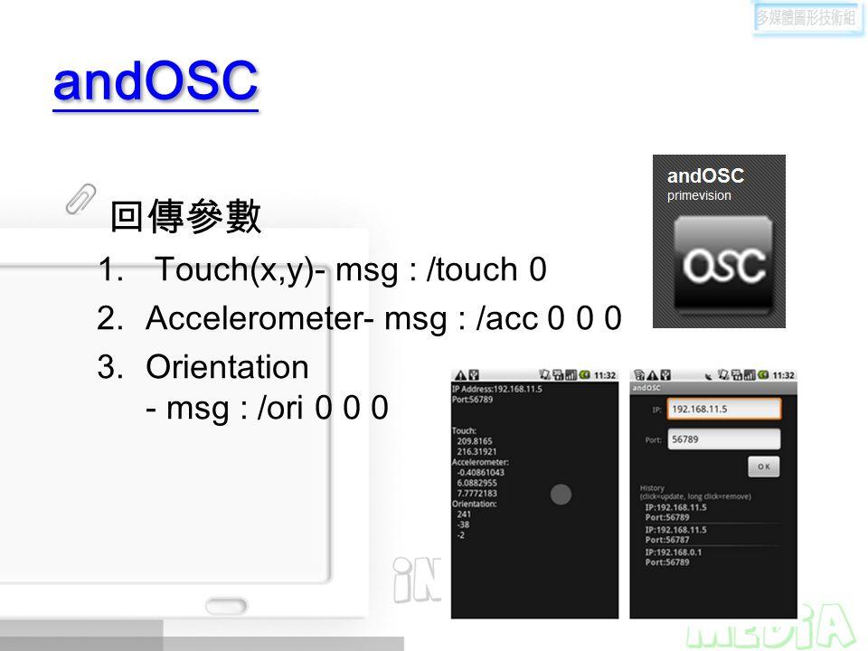 andOSC 回傳參數 1.