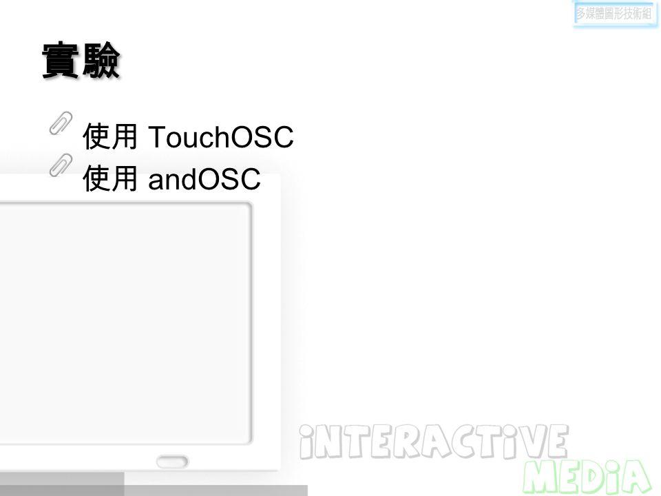 實驗 使用 TouchOSC 使用 andOSC