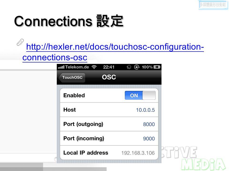 Connections 設定 http://hexler.net/docs/touchosc-configuration- connections-osc