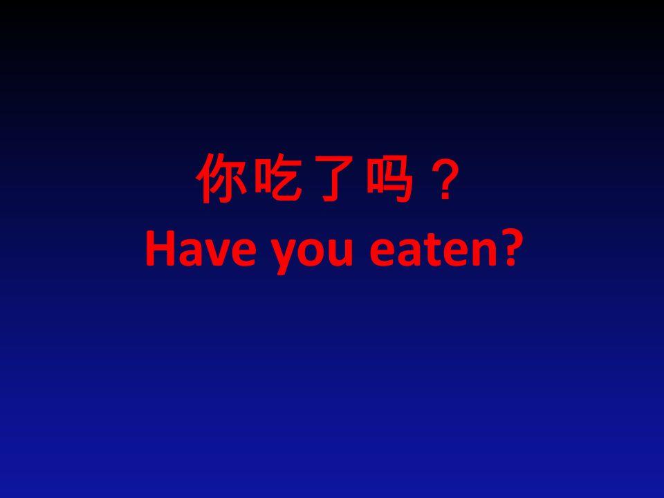 你吃了吗? Have you eaten?
