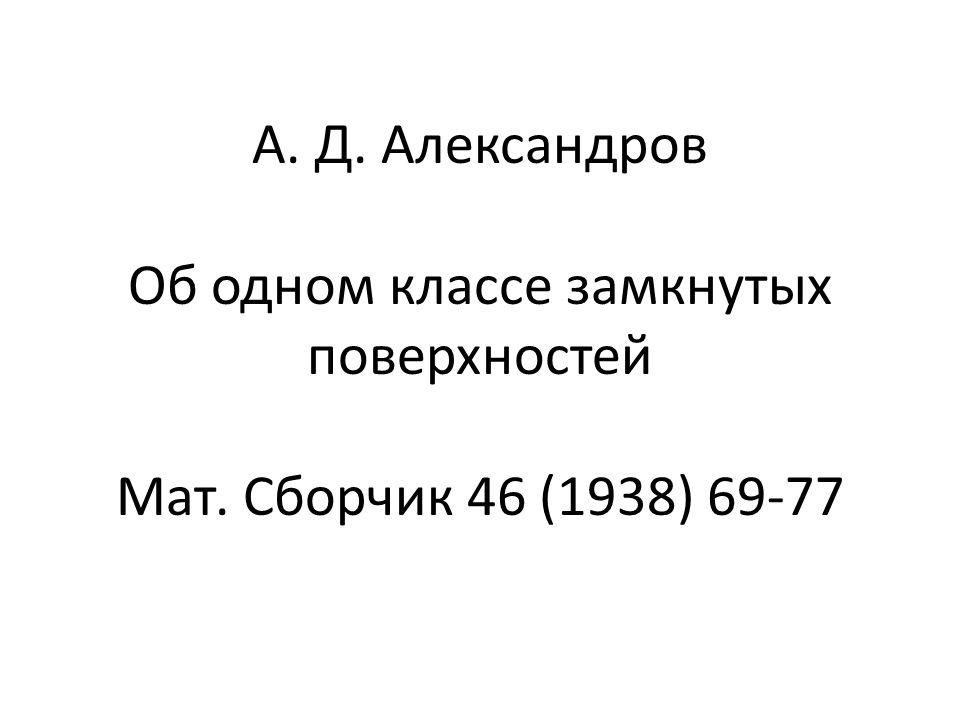 А. Д. Александров Об одном классе замкнутых поверхностей Мат. Сборчик 46 (1938) 69-77