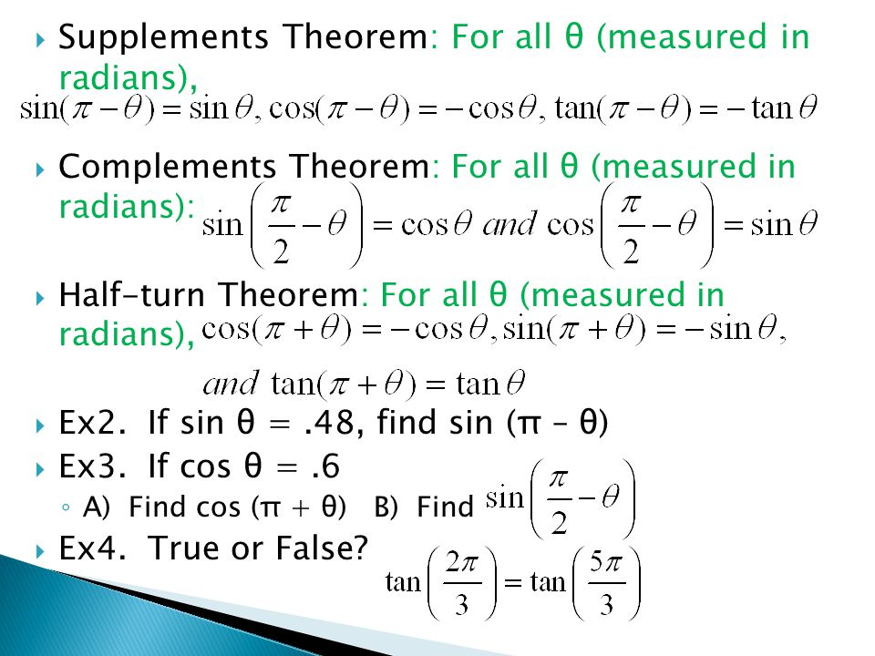  Supplements Theorem: For all θ (measured in radians),  Complements Theorem: For all θ (measured in radians):  Half-turn Theorem: For all θ (measur