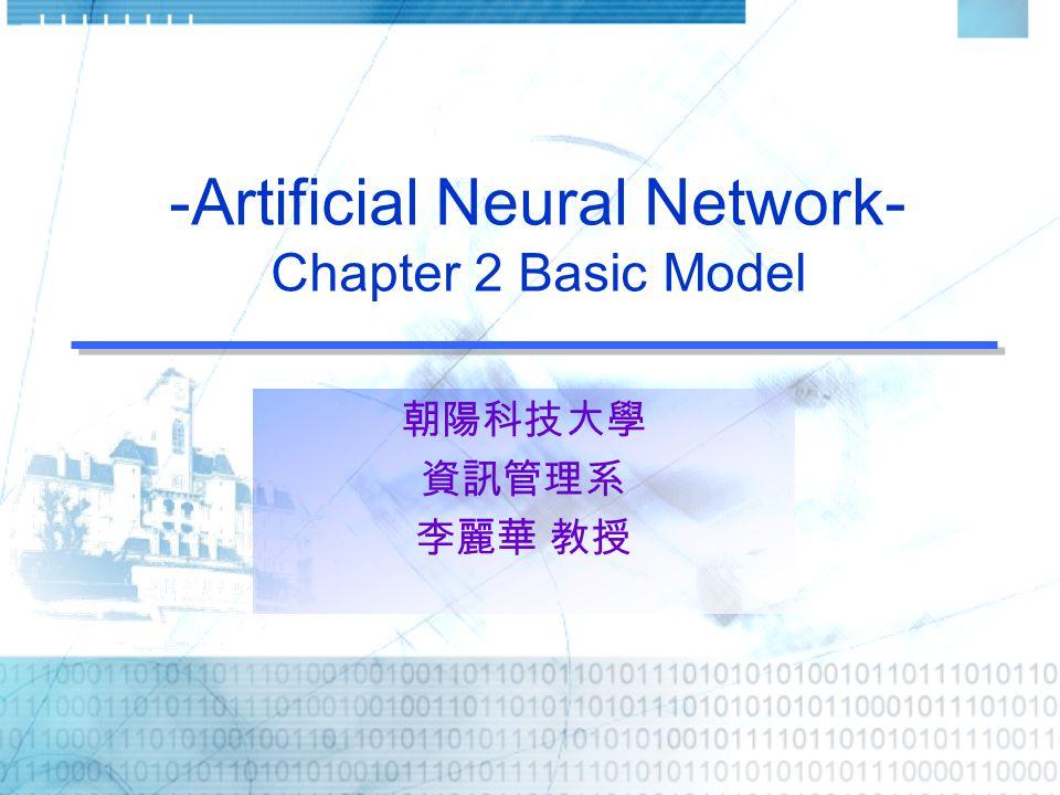 -Artificial Neural Network- Chapter 2 Basic Model 朝陽科技大學 資訊管理系 李麗華 教授