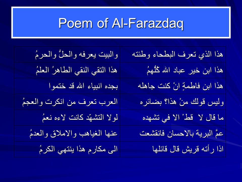 Poem of Al-Farazdaq والبيت يعرفه والحلُّ والحرمُ هذا الذي تعرف البطحاء وطئته هذا التقي النقي الطاهرُ العلمُ هذا ابن خير عباد الله كُلُّهمُ بجده انبياء
