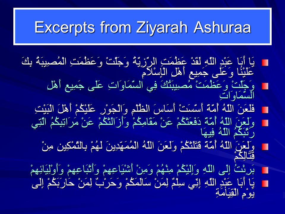 Excerpts from Ziyarah Ashuraa يَا أَبَا عَبْدِ اللَّهِ لَقَدْ عَظُمَتِ الرَّزِيَّةُ وَجَلَّتْ وَعَظُمَتِ الْمُصِيبَةُ بِكَ عَلَيْنَا وَعَلَى جَمِيعِ أ
