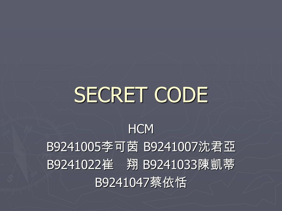 SECRET CODE HCM B9241005 李可茵 B9241007 沈君亞 B9241022 崔 翔 B9241033 陳凱蒂 B9241047 蔡依恬