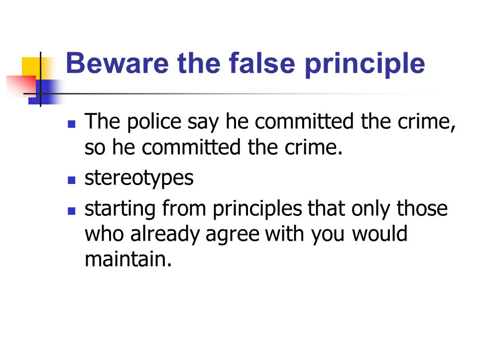 Beware the false principle The police say he committed the crime, so he committed the crime. stereotypes starting from principles that only those who