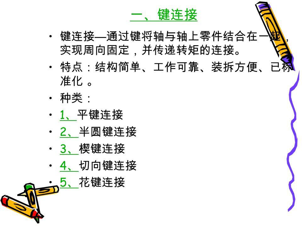 第八章 轴系零件 § 8-1 键、销及其连接 一、键连接 一、 二、销连接 二、 § 8-2 轴 一、轴的分类和应用 一、 二、轴的结构和轴上零件的固定 二、 § 8-3 轴承 一、滑动轴承 一、 二、滚动轴承 二、 § 8-4 联轴器、离合器和制动器 一、联轴器; 二、离合器; 三、制动器 一、