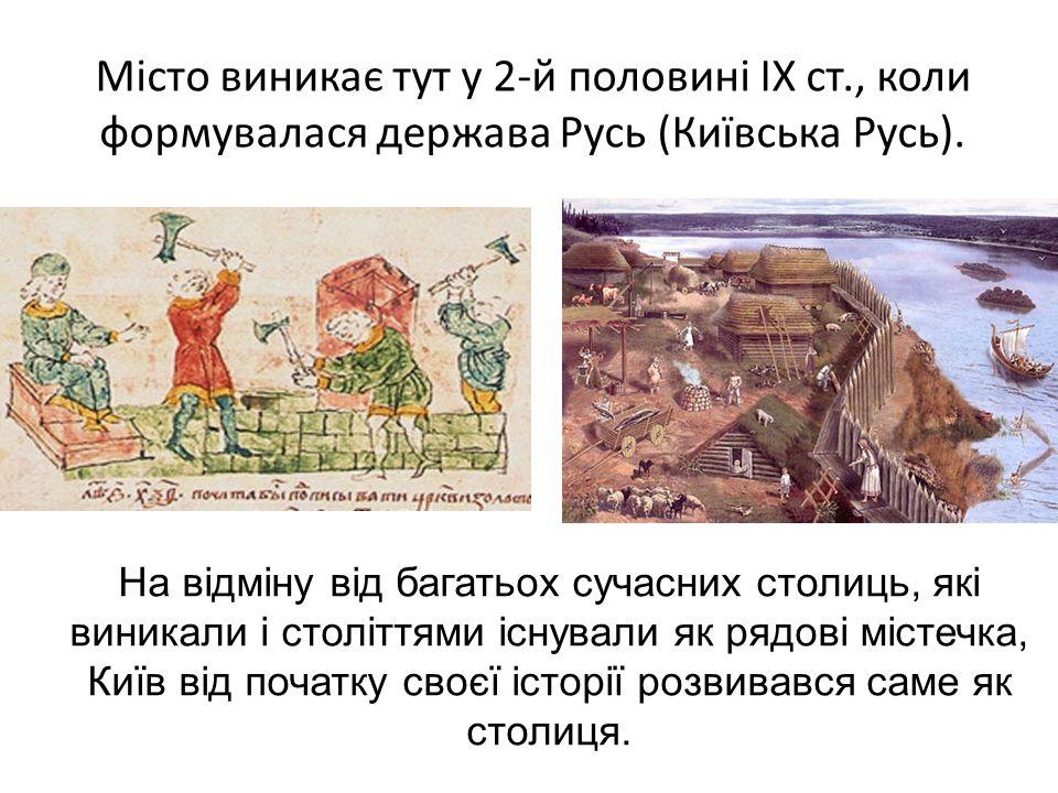 Один з наступників Хмельницького – Іван Мазепа – останній з козацьких гетьманів, хто щиро піклувався про місто, розбудовував церкви і школи