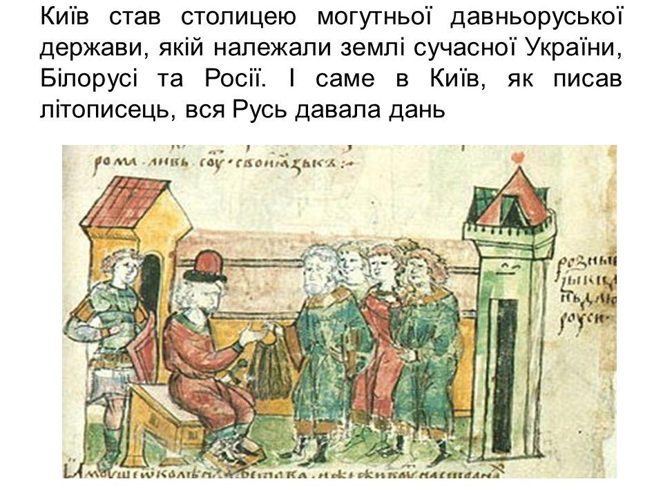 Ранній Київ був невеличким городком , що височив над Подолом.