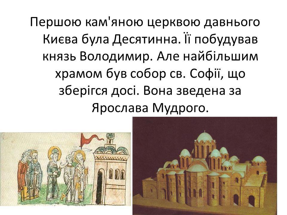 Київські князі розбудовували місто як величну столицю, яка б нагадувала Константинополь Наприклад, і у Києві, і Константинополі були Золоті ворота (нині – у Шевченківському районі Києва)
