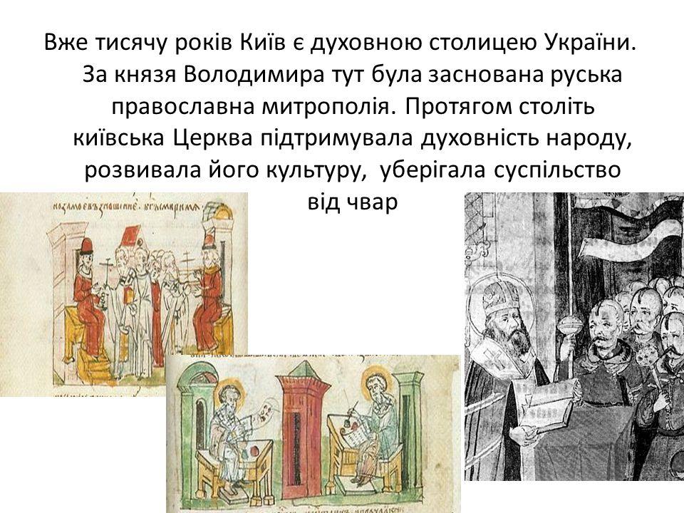 Після розпаду Київської Русі і руйнування Києва монголами місто опинилося на небезпечному кордоні зі степом.