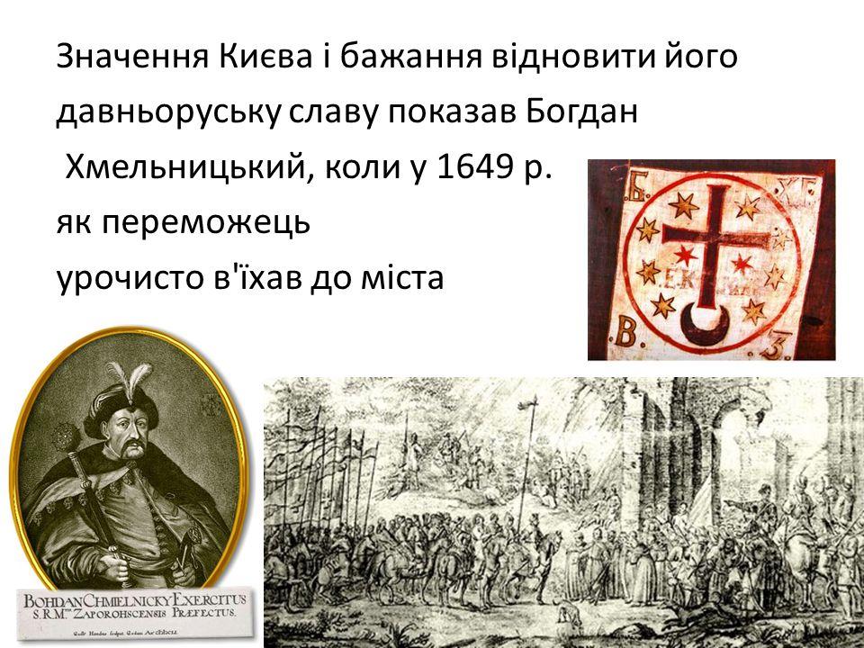 Хмельницького вітали київські студенти.