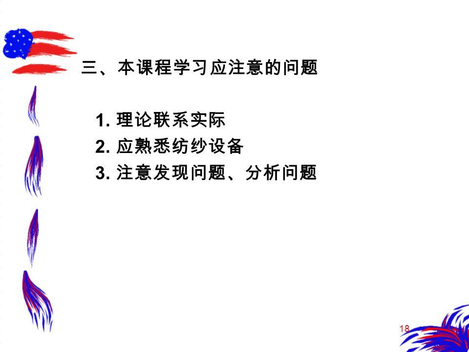 18 三、本课程学习应注意的问题 1. 理论联系实际 2. 应熟悉纺纱设备 3. 注意发现问题、分析问题