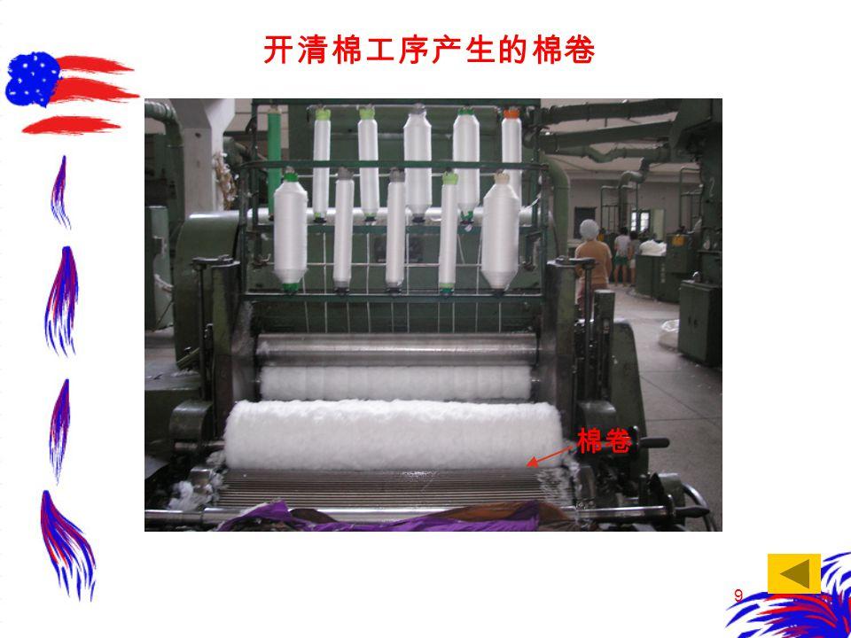 9 开清棉工序产生的棉卷 棉卷