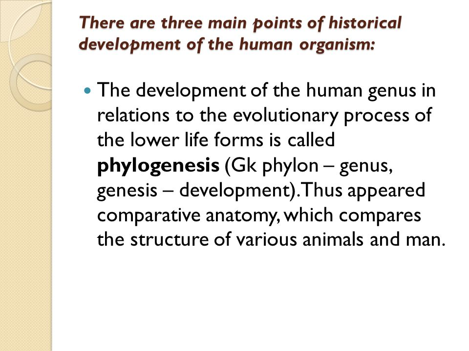 There are three main points of historical development of the human organism: The development of the human genus in relations to the evolutionary proce