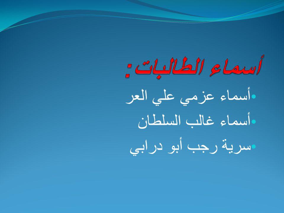 أسماء عزمي علي العر أسماء غالب السلطان سرية رجب أبو درابي