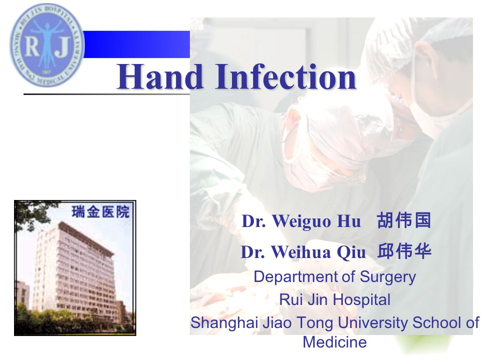 Hand Infection Dr. Weiguo Hu 胡伟国 Dr.