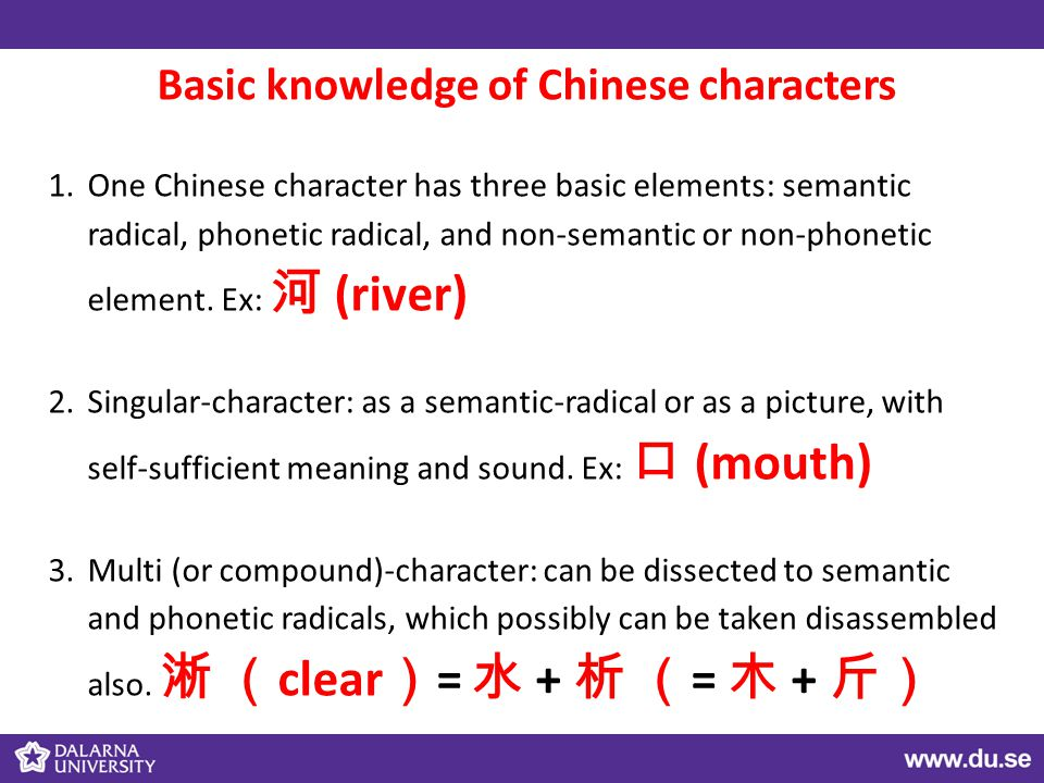 Basic knowledge of Chinese characters 1.One Chinese character has three basic elements: semantic radical, phonetic radical, and non-semantic or non-phonetic element.