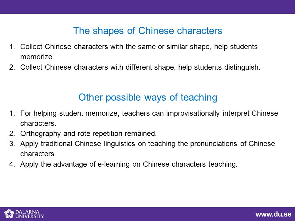 The shapes of Chinese characters 1.Collect Chinese characters with the same or similar shape, help students memorize.