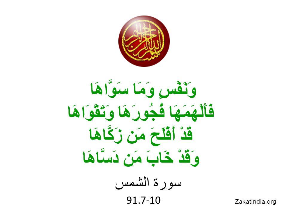 Surah Shams 91.7-10 Wa nafsinw-wa ma sawwaaha.Fa alhamaha fujooruha wa taqwaaha.