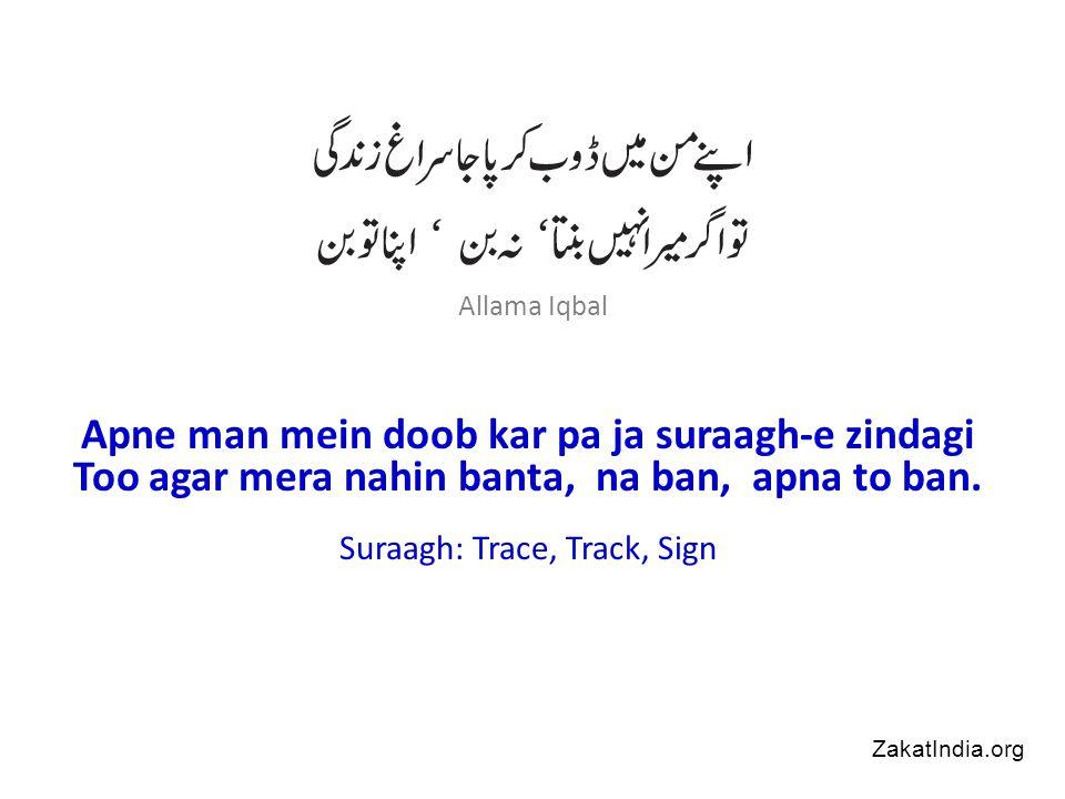 Allama Iqbal Apne man mein doob kar pa ja suraagh-e zindagi Too agar mera nahin banta, na ban, apna to ban.