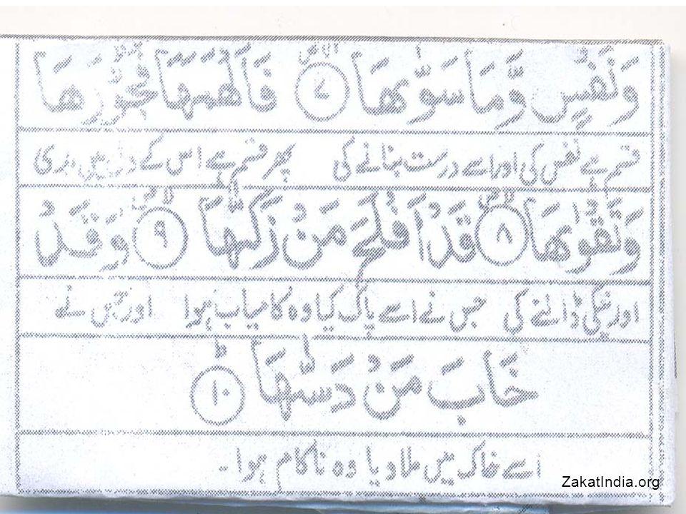 BAD LAW & MALADMINISTRATION REASONS ? (as per Sachar Committee) ZakatIndia.org