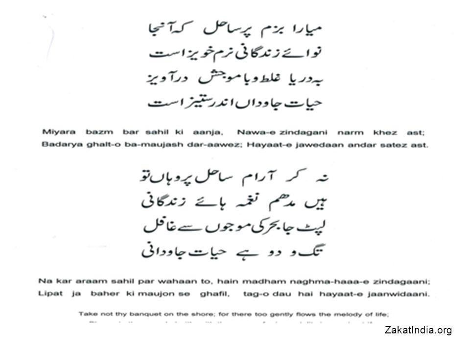 Quran Karim: Surah Nisa: Ayat 4 ZakatIndia.org