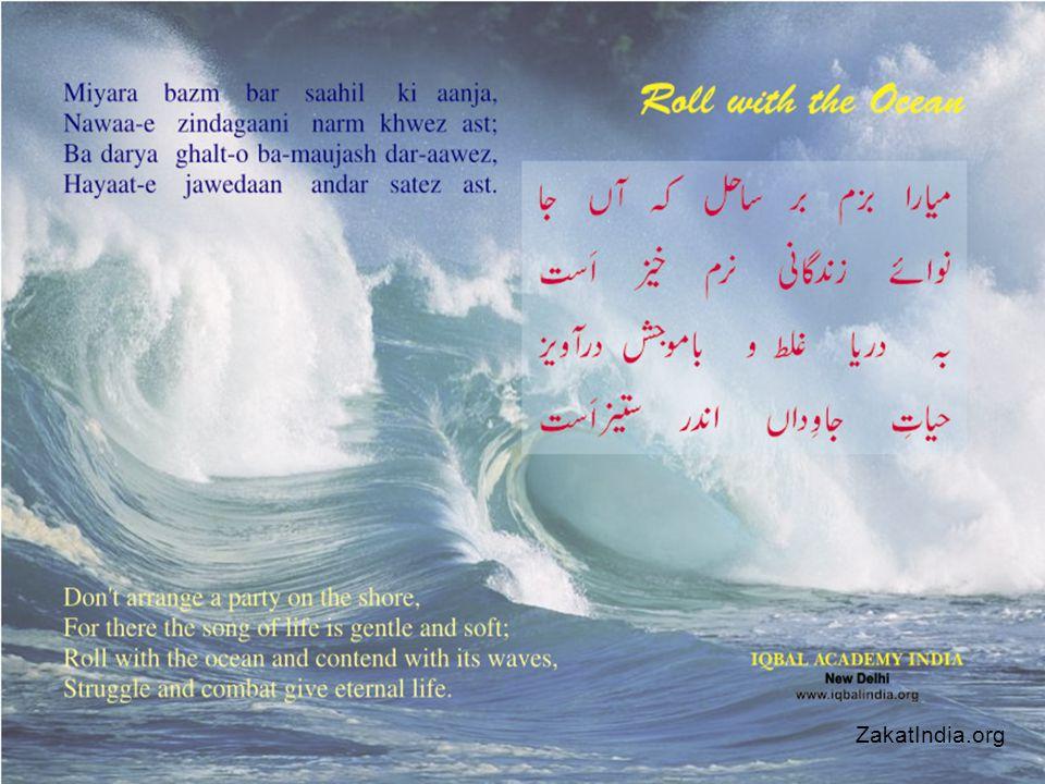 Quran Karim: Sura Al-Hashr: Ayat 7 ZakatIndia.org