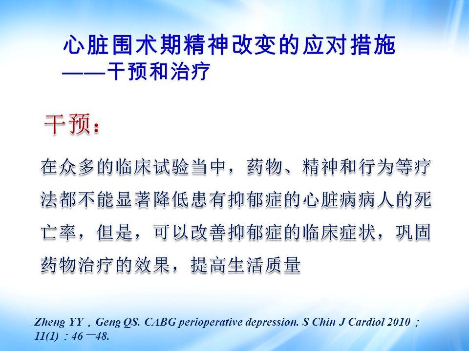 Zheng YY , Geng QS. CABG perioperative depression. S Chin J Cardiol 2010 ; 11(1) : 46 一 48.