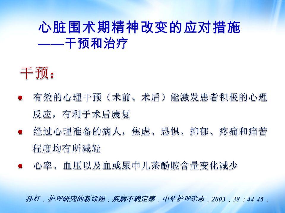 孙红.护理研究的新课题,疾病不确定感.中华护理杂志, 2003 , 38 : 44-45 .