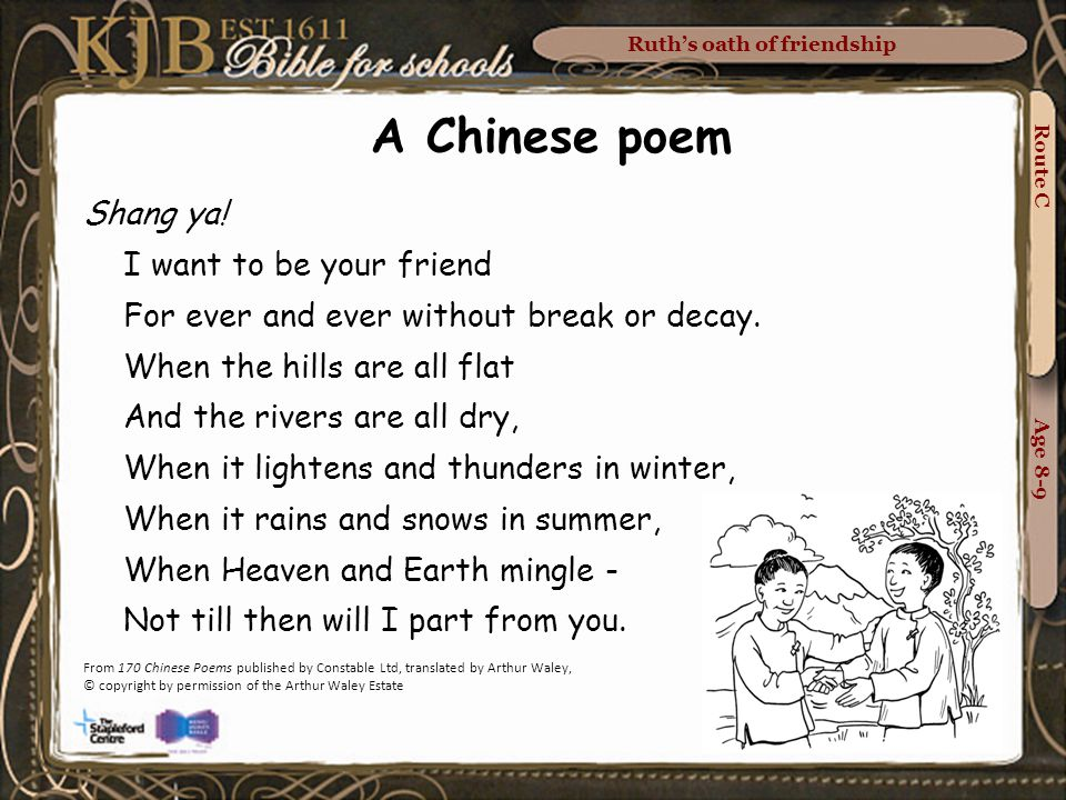 Ruth's oath of friendship Route C Age 8-9 A Chinese poem Shang ya.