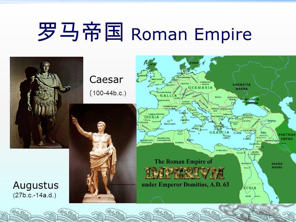 罗马帝国 Roman Empire Caesar ( 100-44b.c.) Augustus (27b.c.-14a.d.)