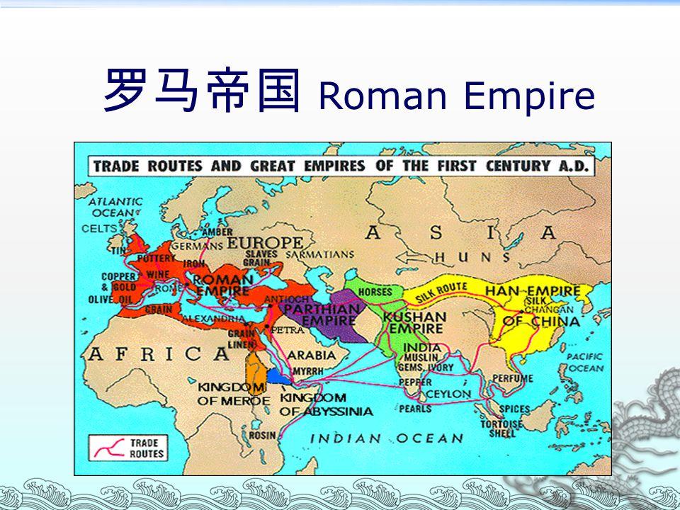 罗马帝国 Roman Empire