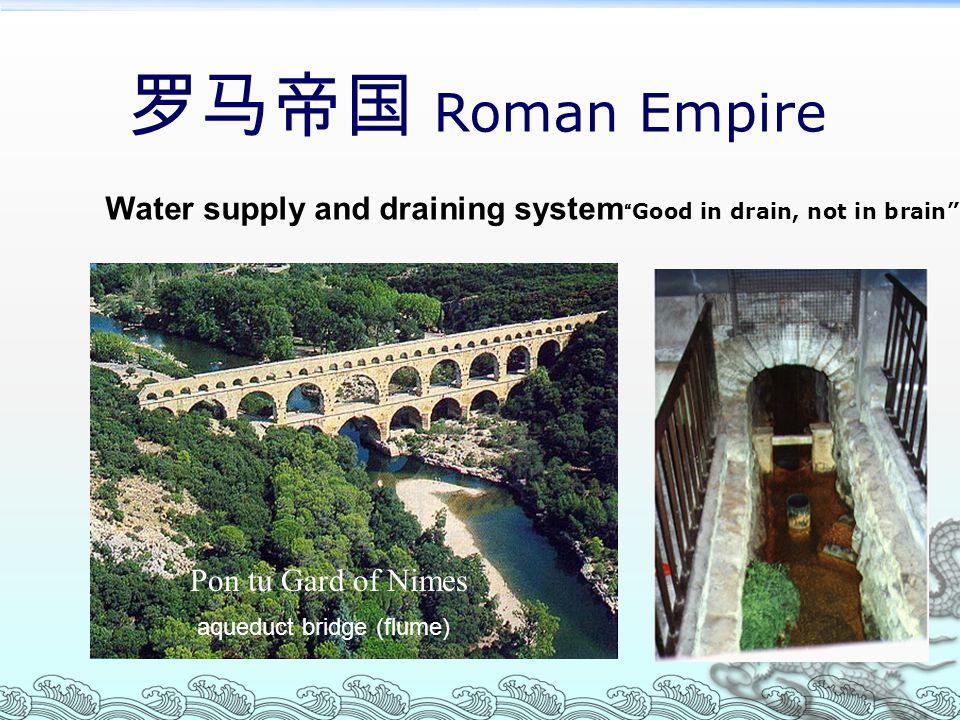 """罗马帝国 Roman Empire Water supply and draining system """"Good in drain, not in brain"""" Pon tu Gard of Nimes aqueduct bridge (flume)"""