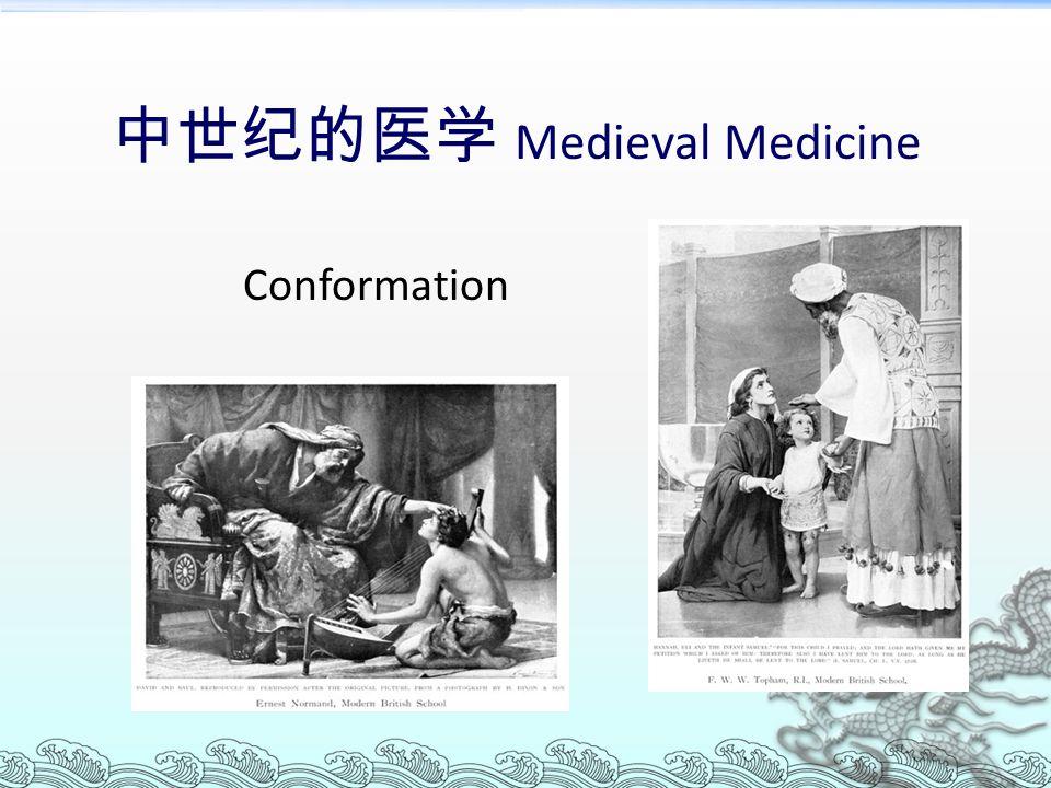 中世纪的医学 Medieval Medicine Conformation