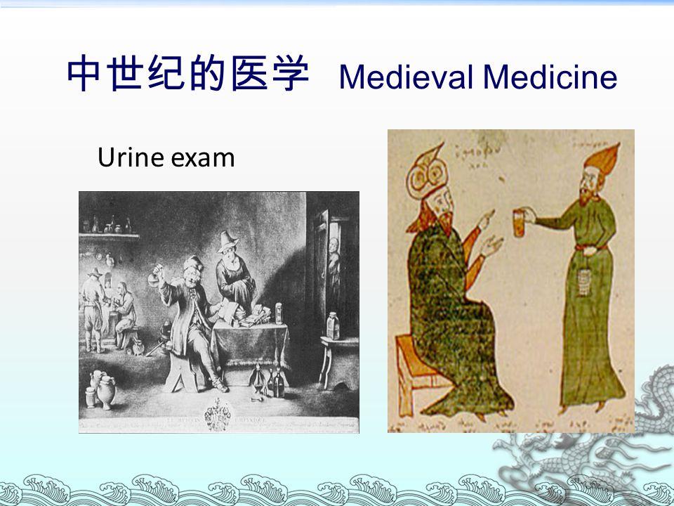 中世纪的医学 Medieval Medicine Urine exam