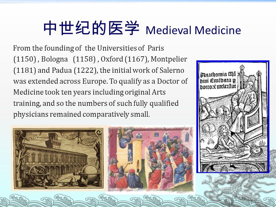 中世纪的医学 Medieval Medicine From the founding of the Universities of Paris (1150), Bologna (1158), Oxford (1167), Montpelier (1181) and Padua (1222), the