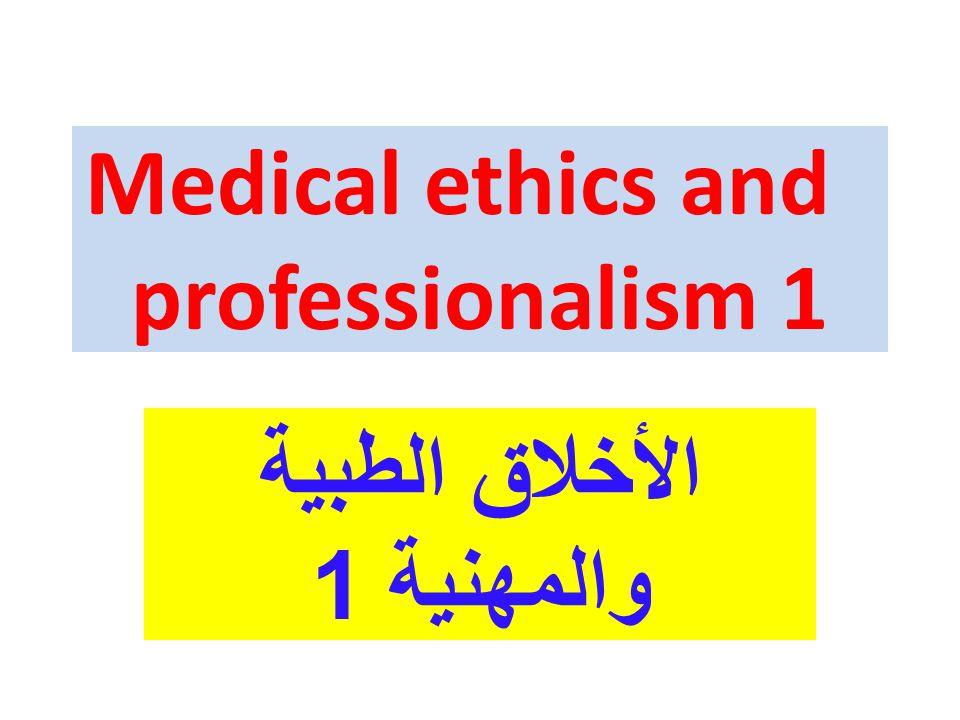Medical ethics and professionalism 1 الأخلاق الطبية والمهنية 1